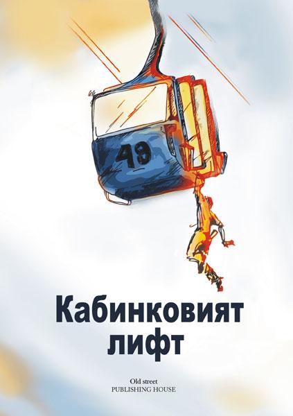 Книга Кабинковият Лифт, разкази, автор Хелиана Стоичкова