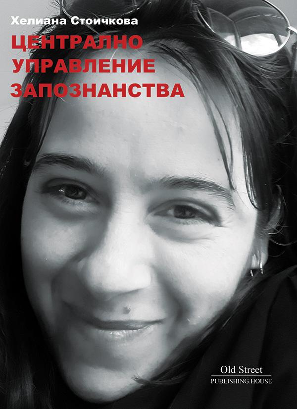 Книга Централно Управление Запознанства, разкази, автор Хелиана Стоичкова