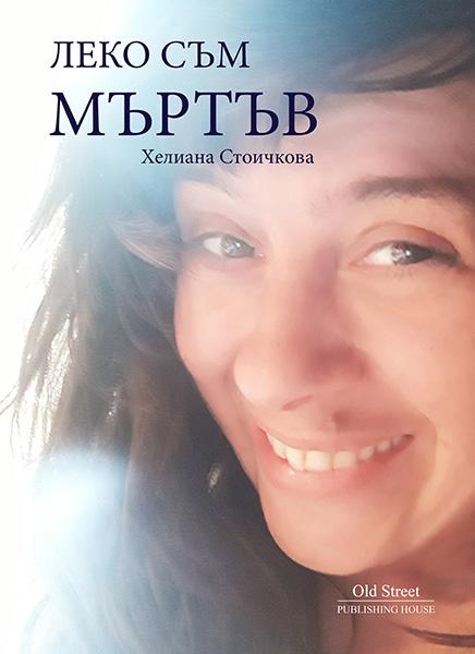Леко съм мъртъв, книга с разкази, автор Хелиана Стоичкова