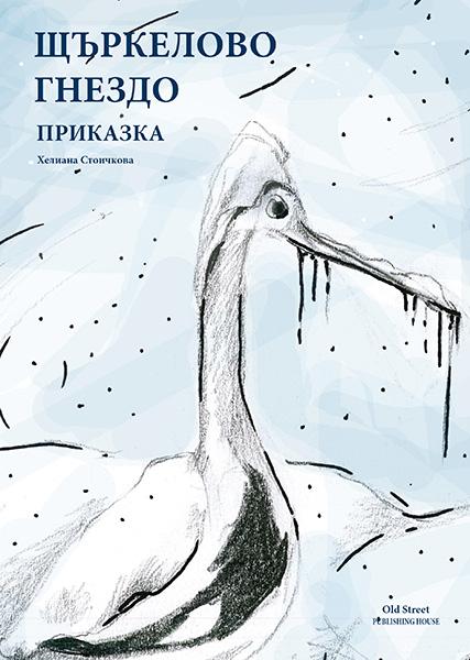 Приказка за Щъркеловото гнездо