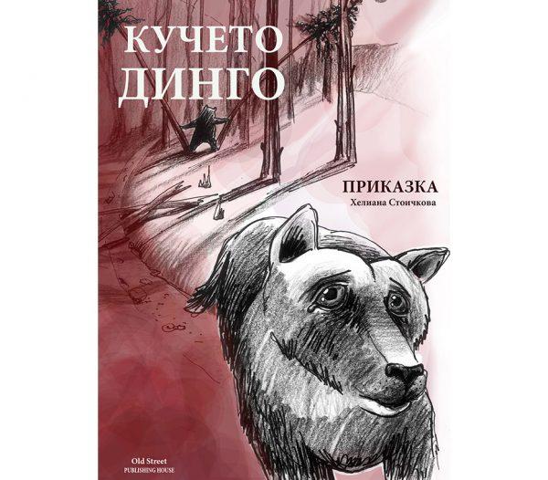 Приказката за Кучето Динго, Хелиана Стоичкова