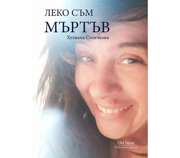 Леко съм мъртъв, Хелиана Стоичкова