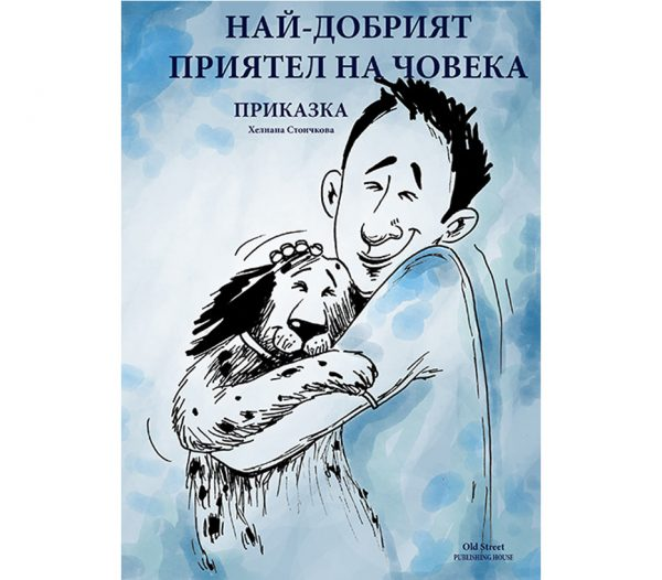 Приказка за Най-добрият приятел на човека, автор Хелиана Стоичкова