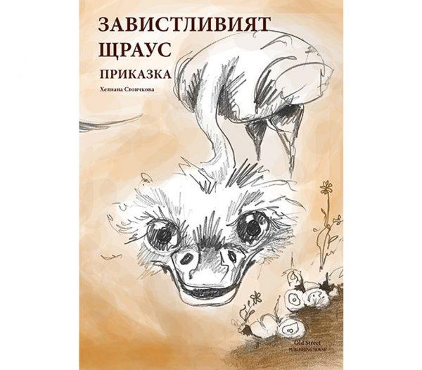 Приказка за Завистливият Щраус, автор Хелиана Стоичкова