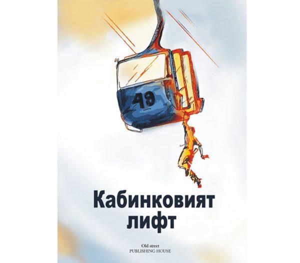 книга Кабинковият Лифт, Хелиана Стоичкова
