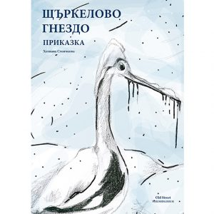приказка за щъркеловото гнездо, хелиана стоичкова