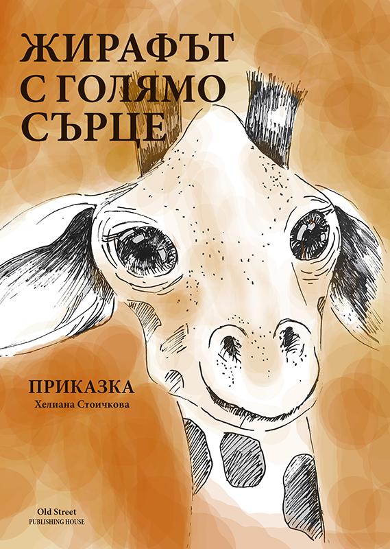 Детска приказка жираф