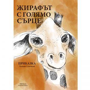 Детска приказка за жираф