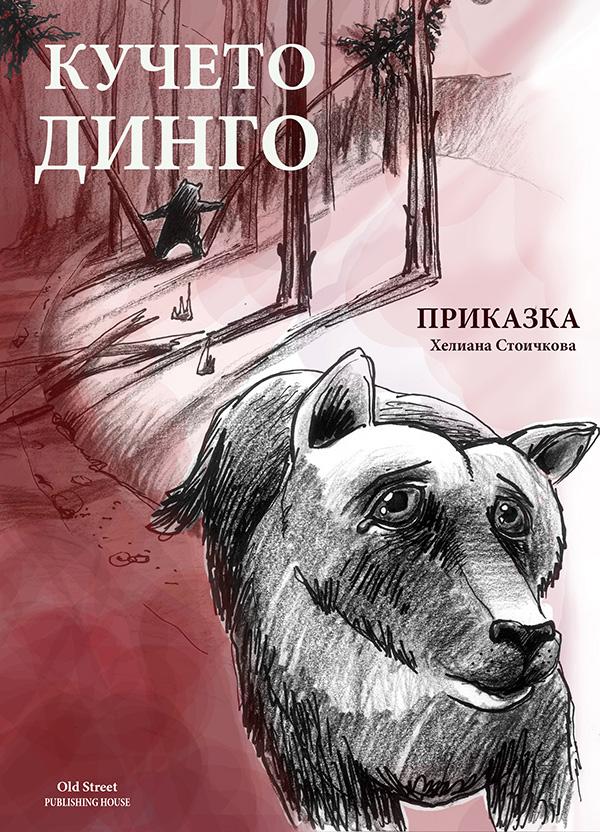 Приказка за кучето Динго, Хелиана Стоичкова